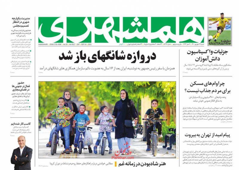 مانشيت إيران: السعودية، باكستان، تركيا.. هل تتحول أفغانستان مركزًا لمنافسي إيران الإقليميين؟ 7