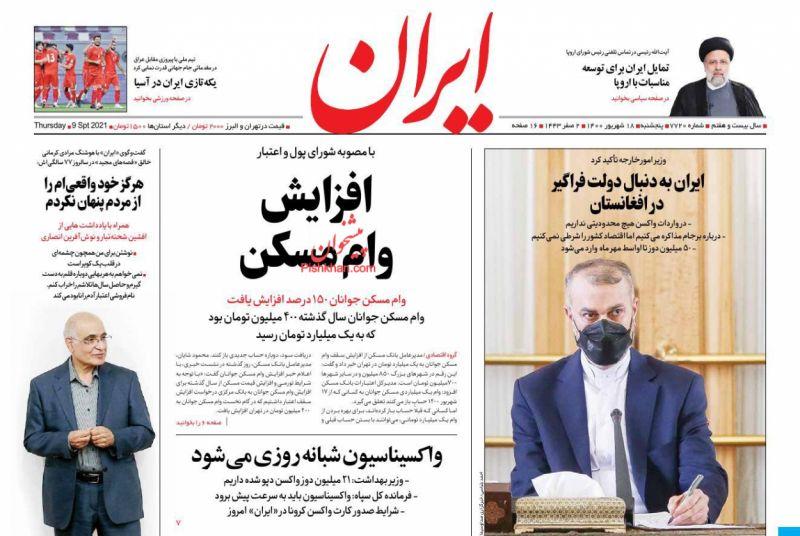 مانشيت إيران: كيف يمكن لإيران حماية مصالحها في أفغانستان؟ 5