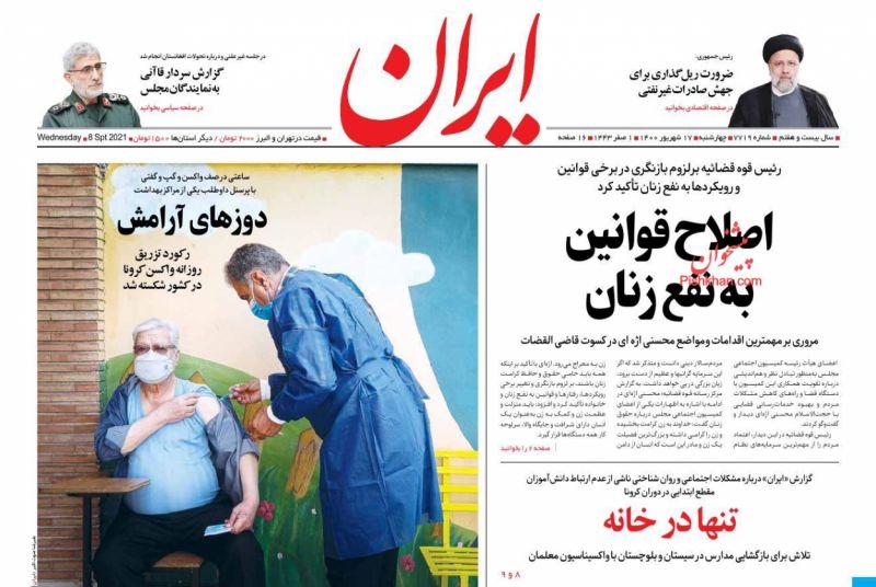 مانشيت إيران: هل تصب المطالبة بمحاكمة روحاني في صالح حكومة رئيسي؟ 2