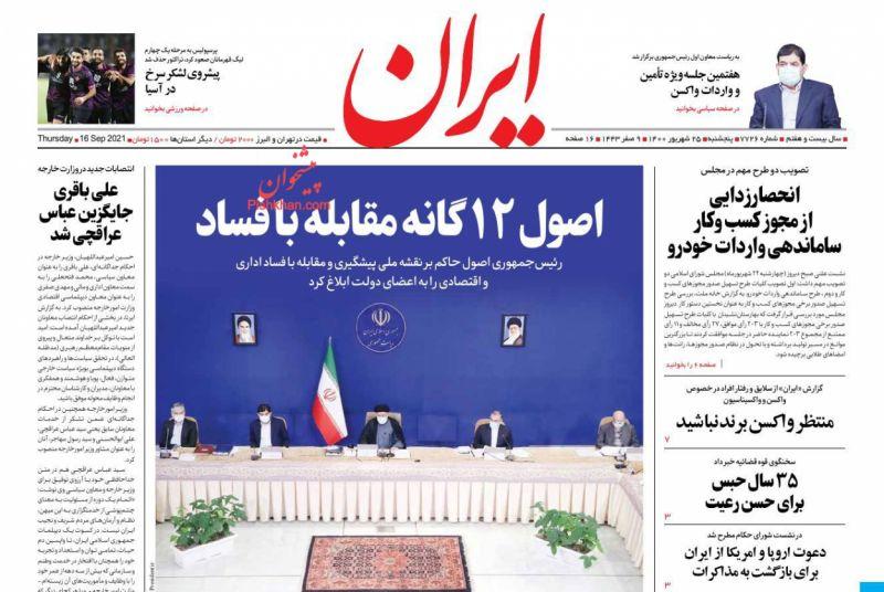 """مانشيت إيران: دعوة أصولية للانسحاب من معاهدة """"حظر الانتشار النووي"""" 4"""