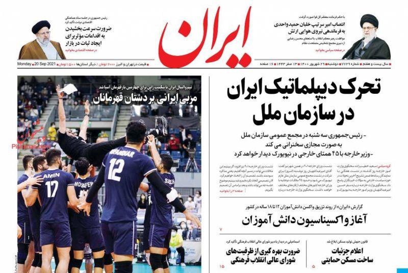 مانشيت إيران: العين على شمال العراق.. والقلب في شنغهاي 4