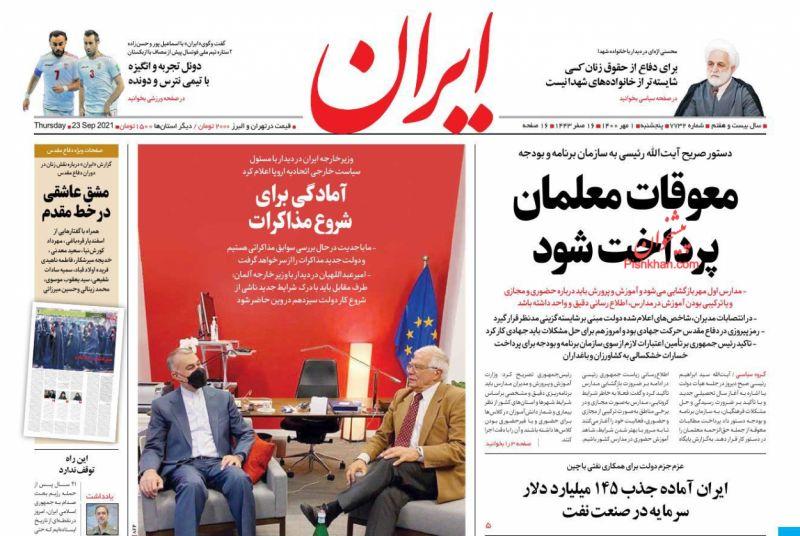 مانشيت إيران: كلمة رئيسي للأمم المتحدة تحت المجهر 3