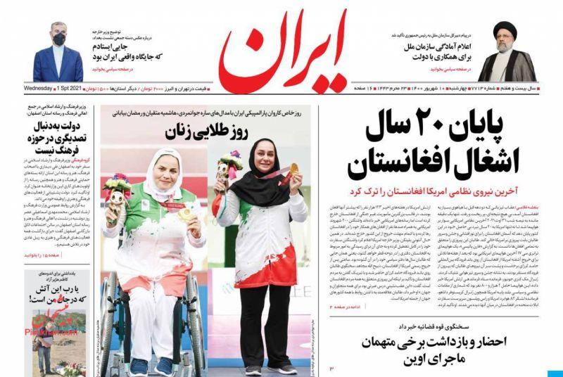 مانشيت إيران: روحاني ولاريجاني.. تساؤلات عن المستقبل السياسي 1