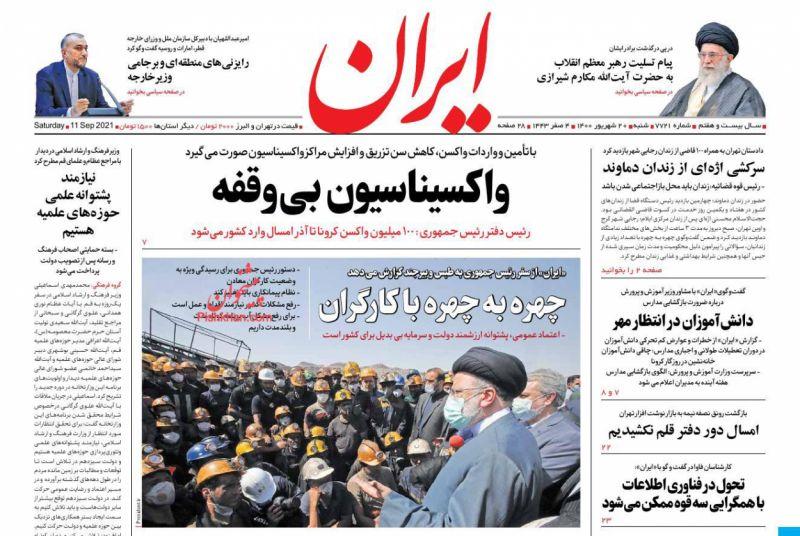 مانشيت إيران: سيناريوهات المستقبل الأفغاني في ميزان المصلحة الإيرانية.. ربح أم خسارة؟ 3