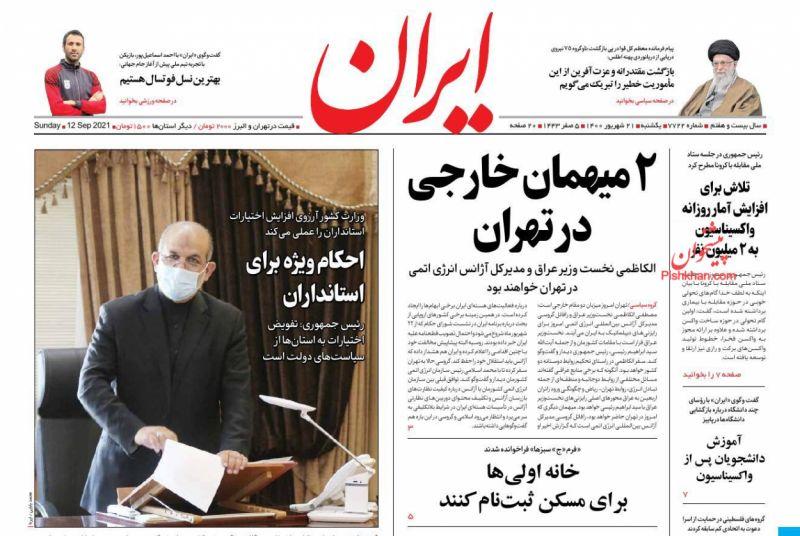مانشيت إيران: ما هي الأضرار التي ستلحق بإيران إذا لم تتفاهم مع وكالة الطاقة الذرية؟ 4