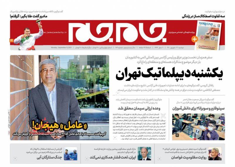 مانشيت إيران: كيف أثرت العقوبات الأميركية على قطاع الطاقة في إيران؟ 5