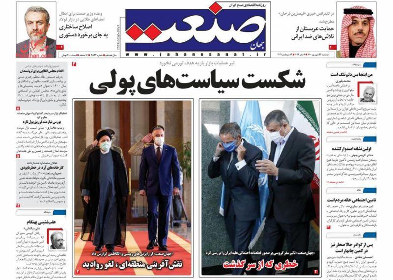 مانشيت إيران: كيف أثرت العقوبات الأميركية على قطاع الطاقة في إيران؟ 6