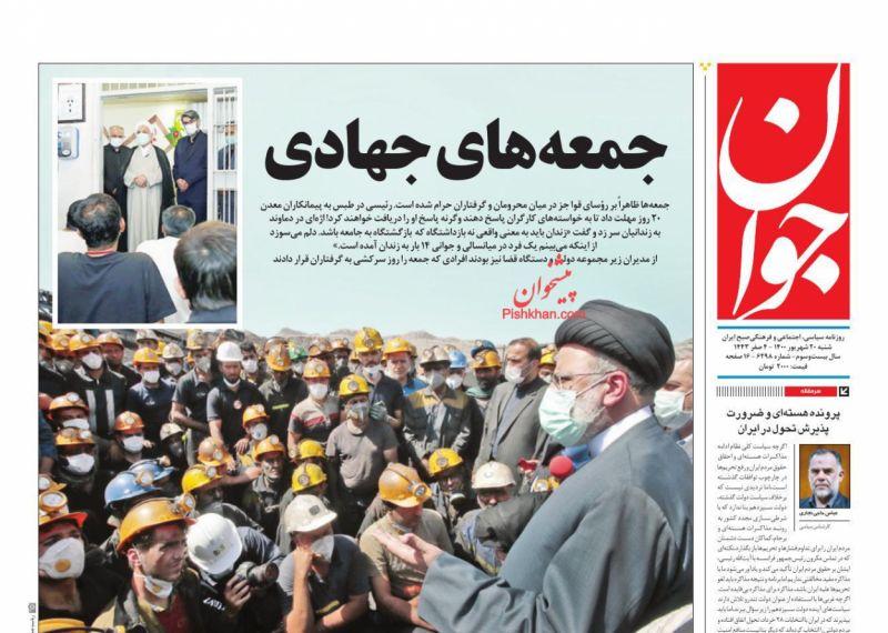 مانشيت إيران: سيناريوهات المستقبل الأفغاني في ميزان المصلحة الإيرانية.. ربح أم خسارة؟ 4
