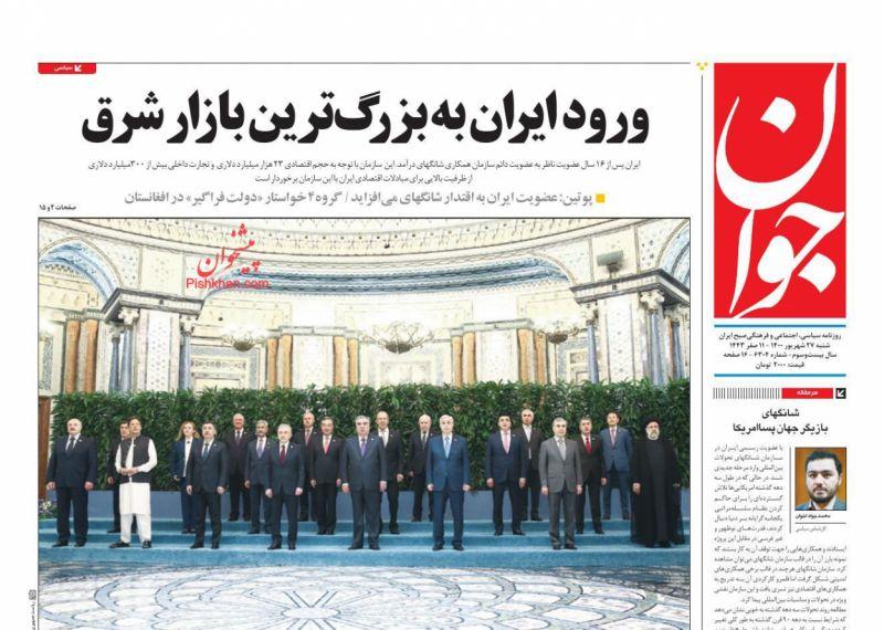 مانشيت إيران: السعودية، باكستان، تركيا.. هل تتحول أفغانستان مركزًا لمنافسي إيران الإقليميين؟ 5