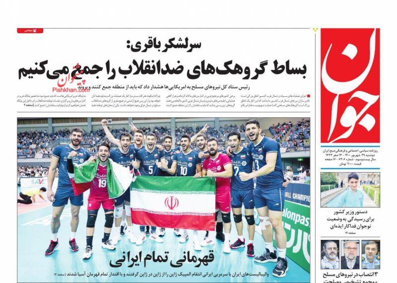 مانشيت إيران: العين على شمال العراق.. والقلب في شنغهاي 5