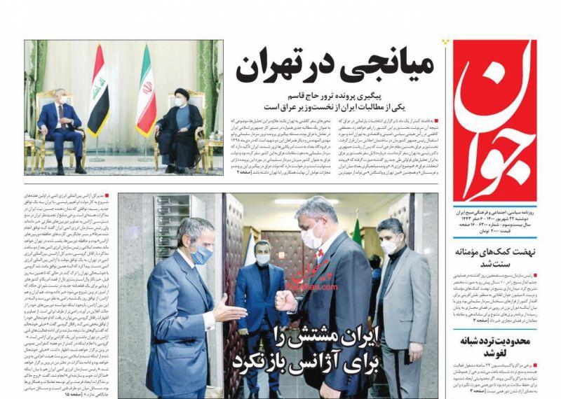 مانشيت إيران: كيف أثرت العقوبات الأميركية على قطاع الطاقة في إيران؟ 7
