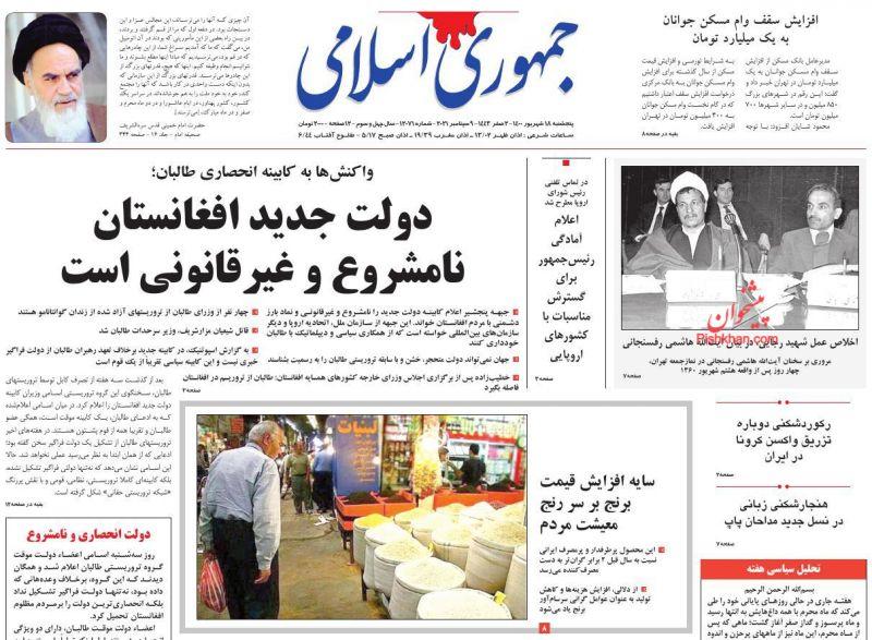 مانشيت إيران: كيف يمكن لإيران حماية مصالحها في أفغانستان؟ 6