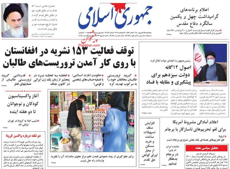 """مانشيت إيران: دعوة أصولية للانسحاب من معاهدة """"حظر الانتشار النووي"""" 5"""