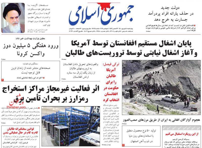 مانشيت إيران: روحاني ولاريجاني.. تساؤلات عن المستقبل السياسي 2