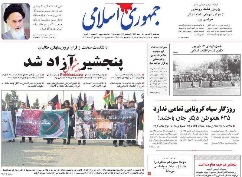 مانشيت إيران: هل تصب المطالبة بمحاكمة روحاني في صالح حكومة رئيسي؟ 7