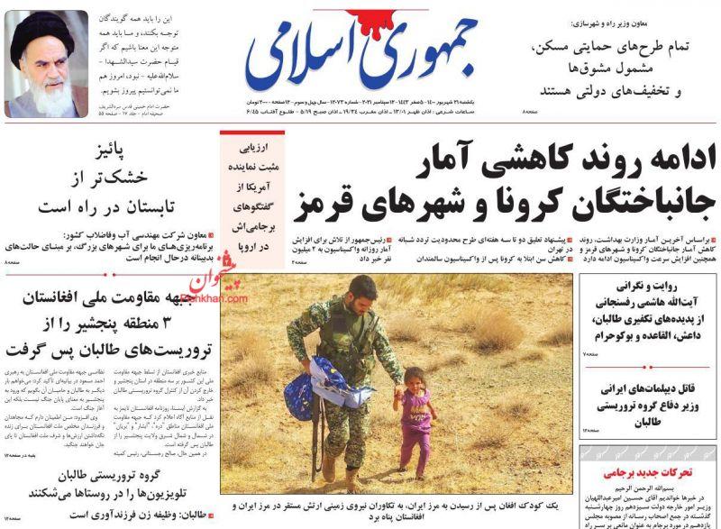 مانشيت إيران: ما هي الأضرار التي ستلحق بإيران إذا لم تتفاهم مع وكالة الطاقة الذرية؟ 5