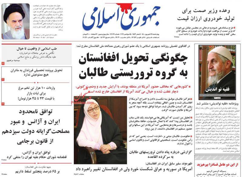 مانشيت إيران: وساطة عمانية منتظرة بين الرياض وطهران.. ما أهم ملفاتها؟ 8