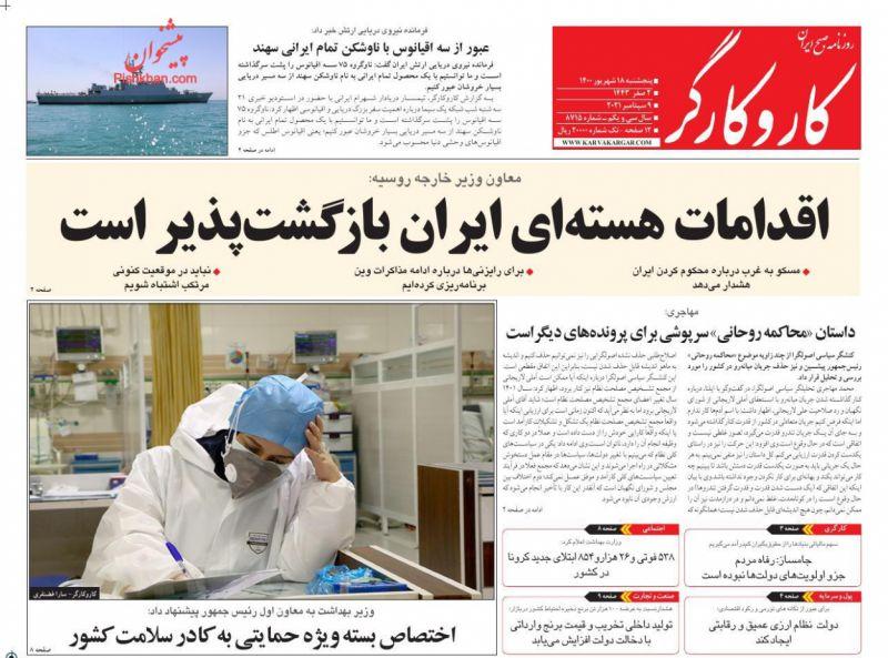 مانشيت إيران: كيف يمكن لإيران حماية مصالحها في أفغانستان؟ 10