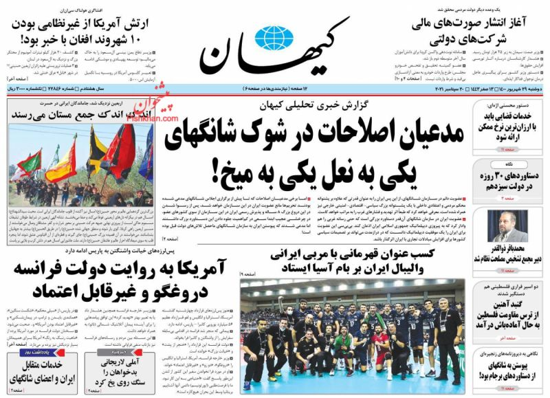 مانشيت إيران: العين على شمال العراق.. والقلب في شنغهاي 7
