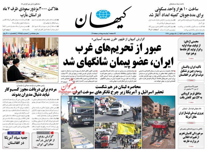 مانشيت إيران: السعودية، باكستان، تركيا.. هل تتحول أفغانستان مركزًا لمنافسي إيران الإقليميين؟ 6