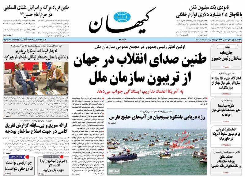 مانشيت إيران: كلمة رئيسي للأمم المتحدة تحت المجهر 6