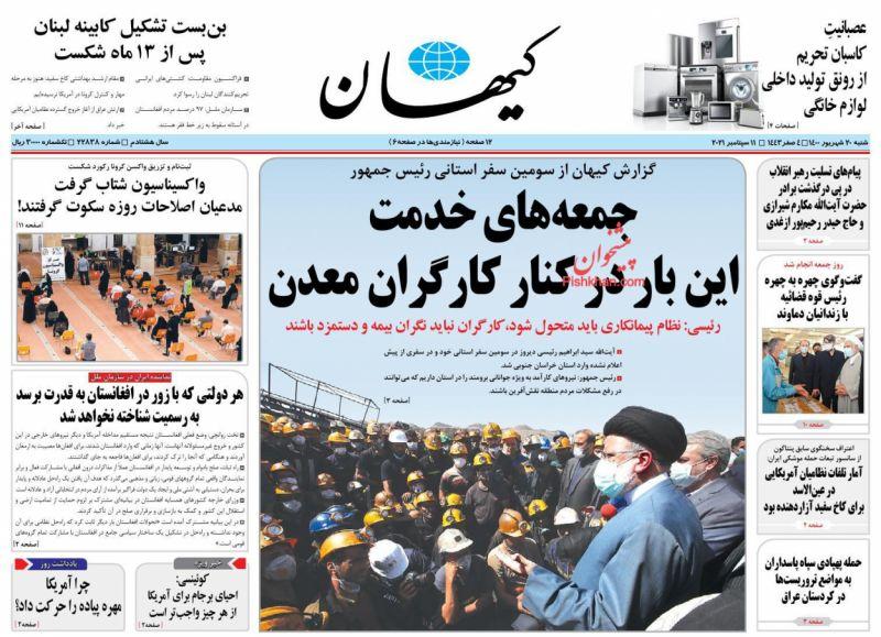 مانشيت إيران: سيناريوهات المستقبل الأفغاني في ميزان المصلحة الإيرانية.. ربح أم خسارة؟ 5