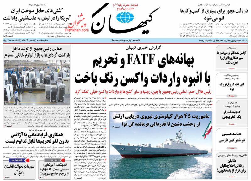 مانشيت إيران: ما هي الأضرار التي ستلحق بإيران إذا لم تتفاهم مع وكالة الطاقة الذرية؟ 1