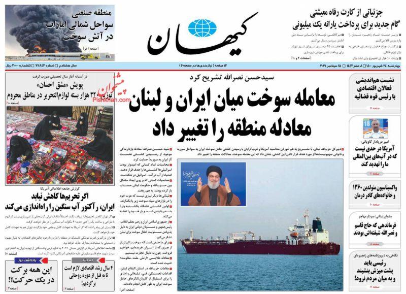 مانشيت إيران: وساطة عمانية منتظرة بين الرياض وطهران.. ما أهم ملفاتها؟ 10