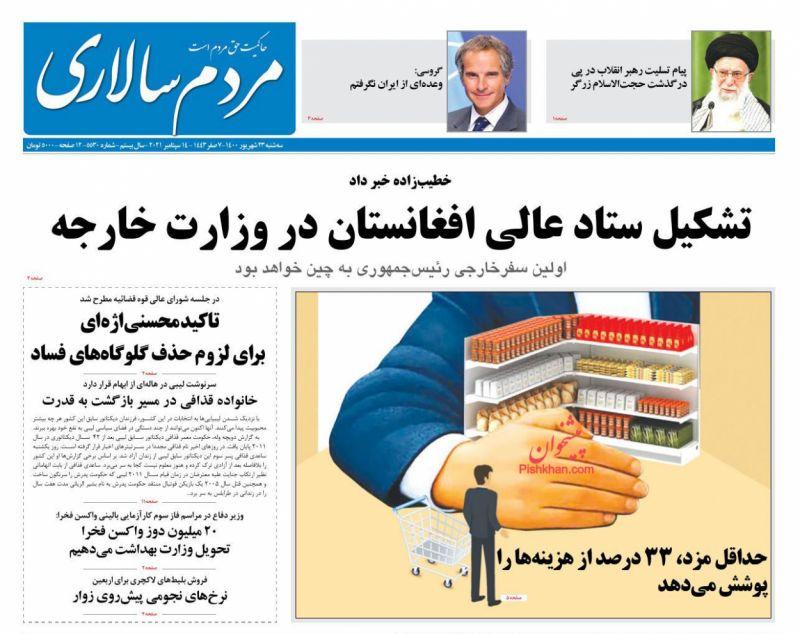مانشيت إيران: هل كشف الاتفاق مع الوكالة الدولية عن مقاربة رئيسي للملف النووي؟ 5