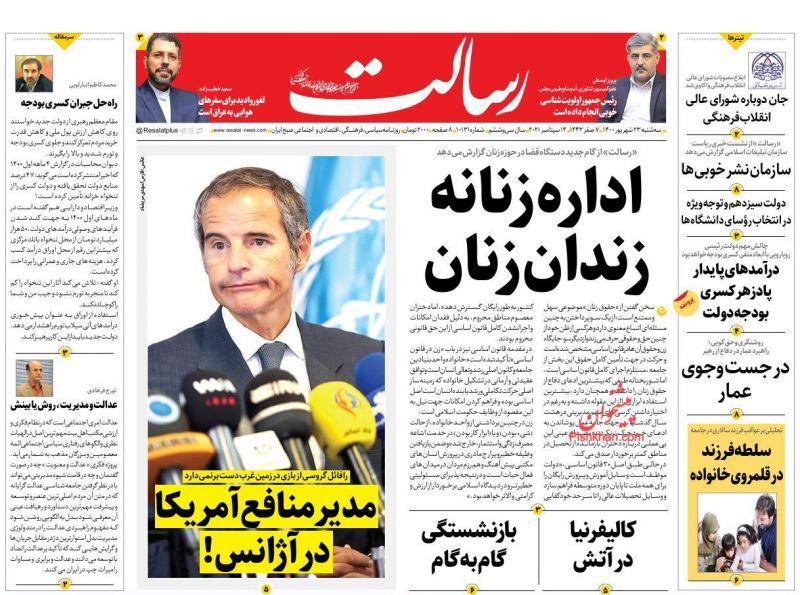 مانشيت إيران: هل كشف الاتفاق مع الوكالة الدولية عن مقاربة رئيسي للملف النووي؟ 4