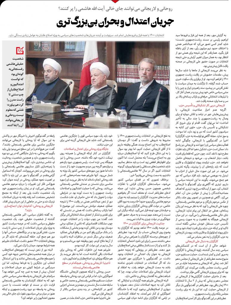 مانشيت إيران: روحاني ولاريجاني.. تساؤلات عن المستقبل السياسي 11