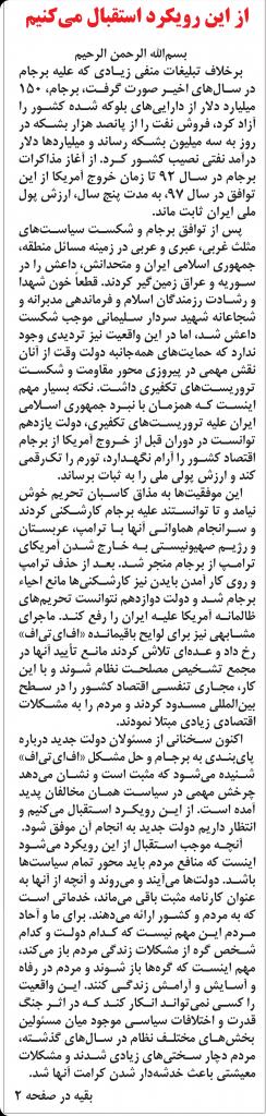 مانشيت إيران: روحاني ولاريجاني.. تساؤلات عن المستقبل السياسي 12