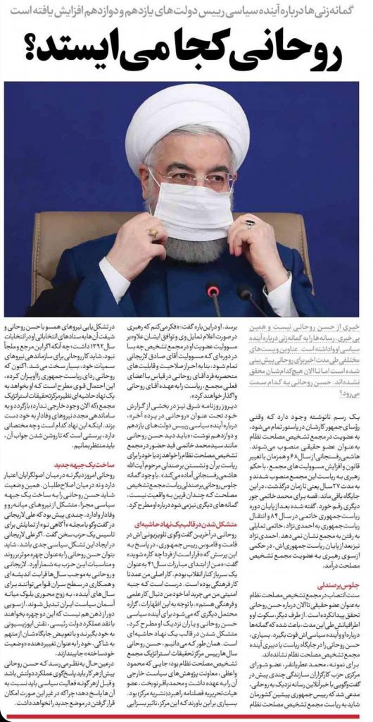 مانشيت إيران: روحاني ولاريجاني.. تساؤلات عن المستقبل السياسي 10