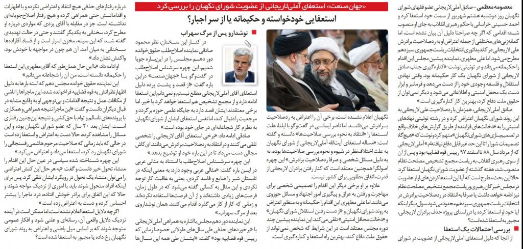 مانشيت إيران: هل تصب المطالبة بمحاكمة روحاني في صالح حكومة رئيسي؟ 11