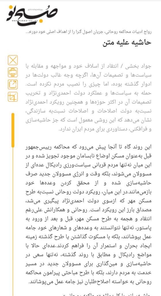 مانشيت إيران: هل تصب المطالبة بمحاكمة روحاني في صالح حكومة رئيسي؟ 10