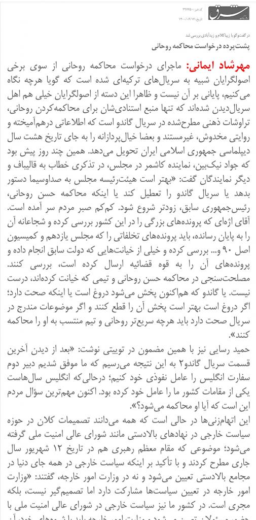 مانشيت إيران: هل تصب المطالبة بمحاكمة روحاني في صالح حكومة رئيسي؟ 9