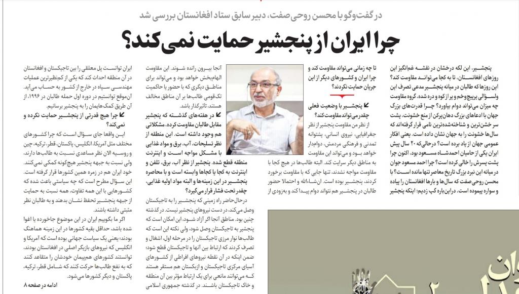 مانشيت إيران: كيف يمكن لإيران حماية مصالحها في أفغانستان؟ 11