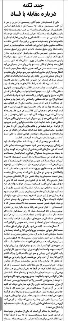 مانشيت إيران: كيف يمكن لإيران حماية مصالحها في أفغانستان؟ 12