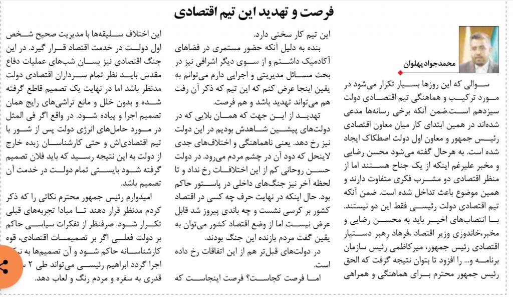 مانشيت إيران: كيف يمكن لإيران حماية مصالحها في أفغانستان؟ 13