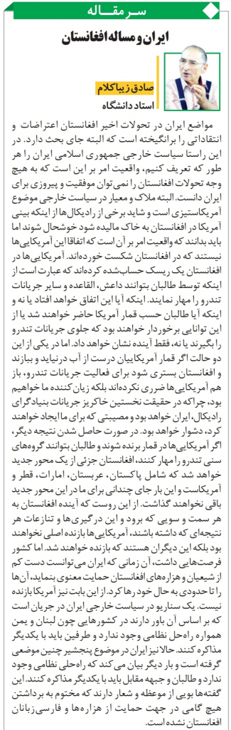 مانشيت إيران: سيناريوهات المستقبل الأفغاني في ميزان المصلحة الإيرانية.. ربح أم خسارة؟ 7