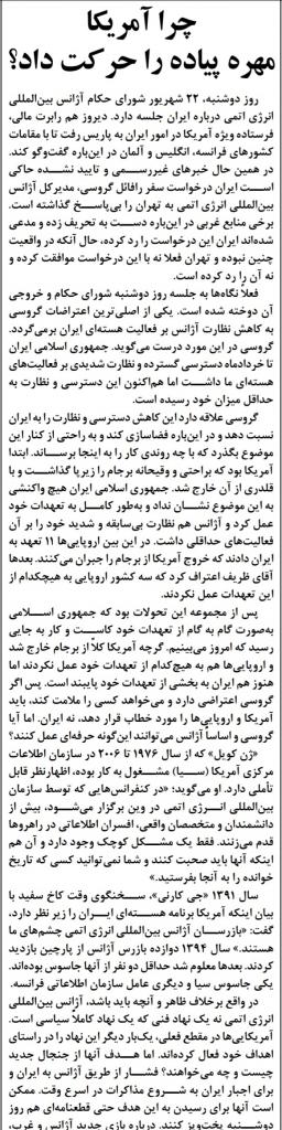 مانشيت إيران: سيناريوهات المستقبل الأفغاني في ميزان المصلحة الإيرانية.. ربح أم خسارة؟ 9