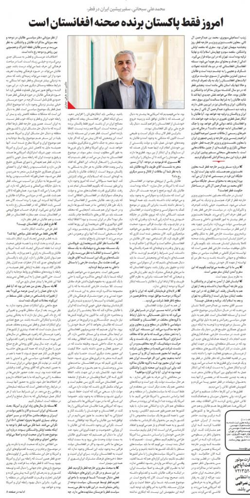 مانشيت إيران: سيناريوهات المستقبل الأفغاني في ميزان المصلحة الإيرانية.. ربح أم خسارة؟ 8