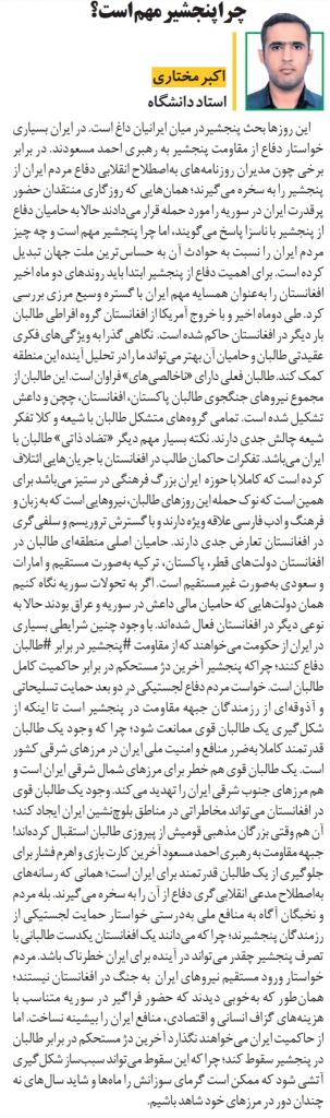 مانشيت إيران: ما هي الأضرار التي ستلحق بإيران إذا لم تتفاهم مع وكالة الطاقة الذرية؟ 10