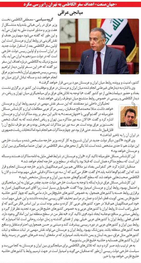 مانشيت إيران: ما هي الأضرار التي ستلحق بإيران إذا لم تتفاهم مع وكالة الطاقة الذرية؟ 11