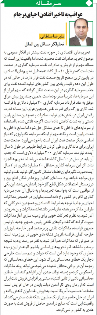 مانشيت إيران: كيف أثرت العقوبات الأميركية على قطاع الطاقة في إيران؟ 10