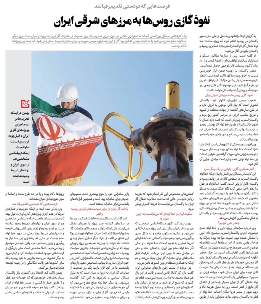 مانشيت إيران: كيف أثرت العقوبات الأميركية على قطاع الطاقة في إيران؟ 11