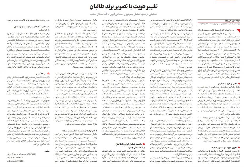 مانشيت إيران: كيف أثرت العقوبات الأميركية على قطاع الطاقة في إيران؟ 12