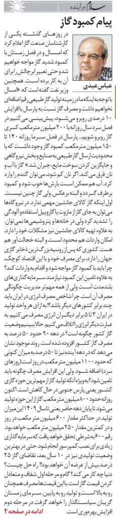 مانشيت إيران: هل كشف الاتفاق مع الوكالة الدولية عن مقاربة رئيسي للملف النووي؟ 9