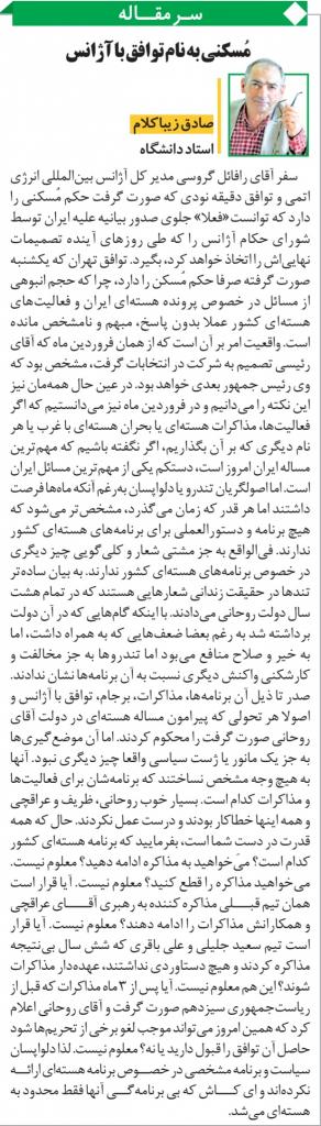مانشيت إيران: هل كشف الاتفاق مع الوكالة الدولية عن مقاربة رئيسي للملف النووي؟ 7