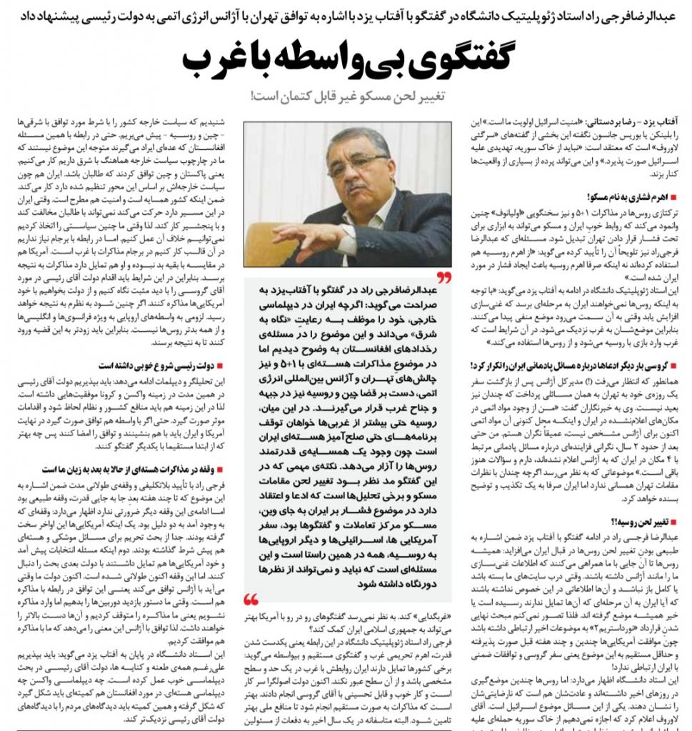 مانشيت إيران: هل كشف الاتفاق مع الوكالة الدولية عن مقاربة رئيسي للملف النووي؟ 8